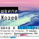 Сегодня Яков Джугашвили и Софи-Жозеф Ру в Ростове-на-Дону