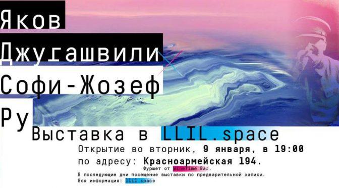 Выставночная новость, Ростов-на-Дону!Яков Джугашвили и Софи-Жозеф Ру в