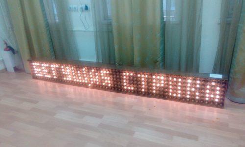 Сергей Шнуров. Бегущая строка. Фото: Галина Пилипенко