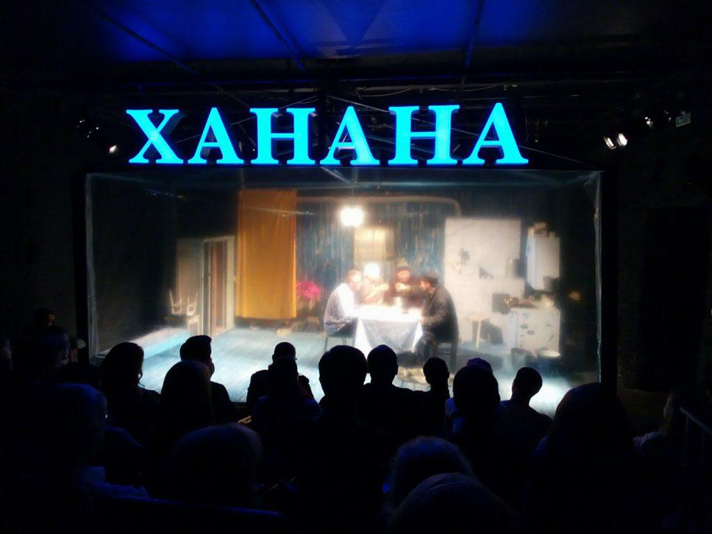 """Спектакль """"Ханана"""" в """"Театре 18+"""" Ростов-на-Дону. Фото: Анна Астахова"""