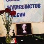 В Ростове вспомнили ушедших журналистов