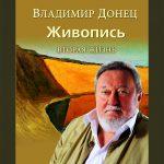 «Вторая Жизнь» Владимира Донца