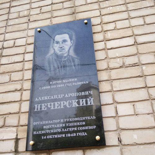 открывают памятную доску Александру Печерскому. Фото: Галина Пилипенко