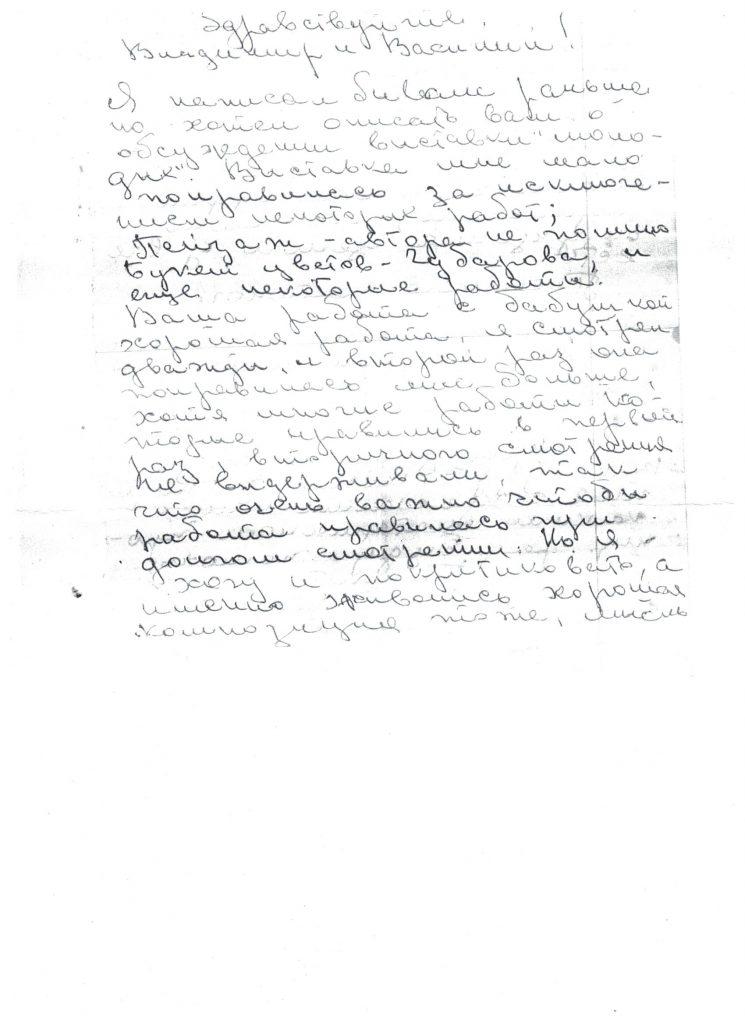 Письмо художника Тимофея Теряева ученикам - братьям Лазебным. Публикуется впервые.