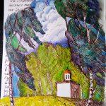 Валерий Кульченко. Острова памяти. Часть 216
