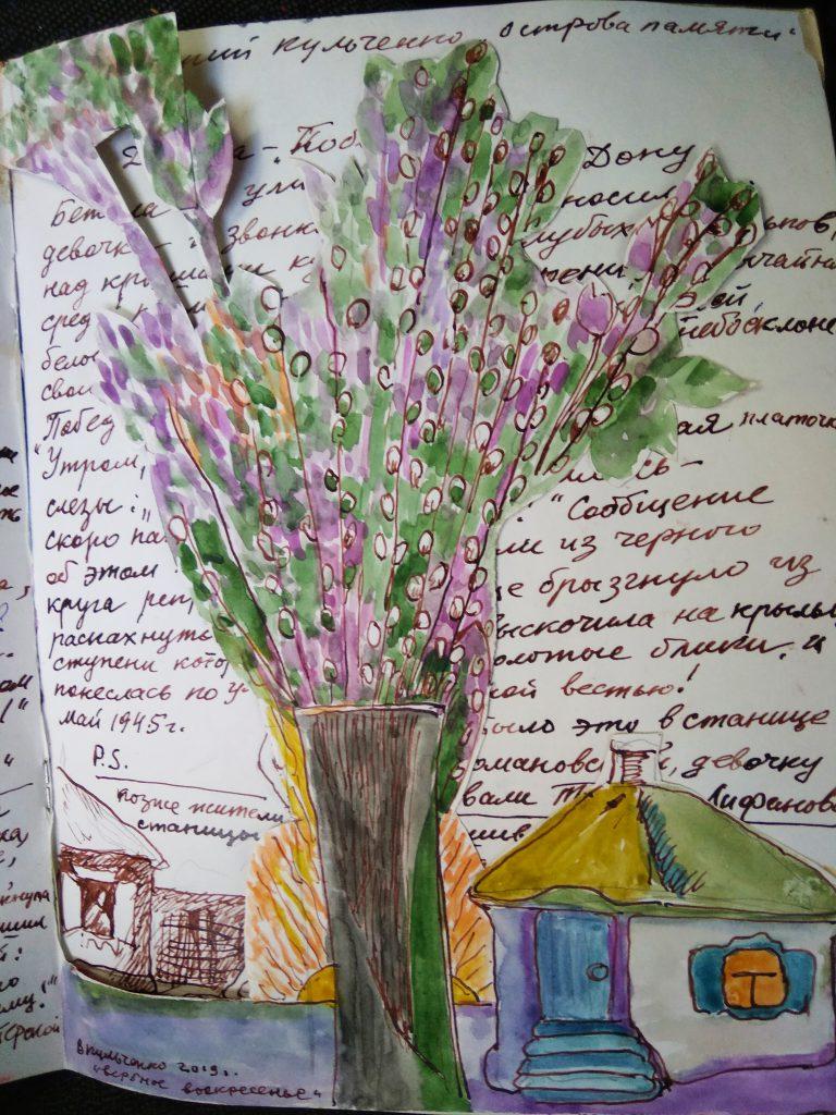Вербное воскресенье. Рисунок Валерия Ивановича Кульченко. Май 2019 год