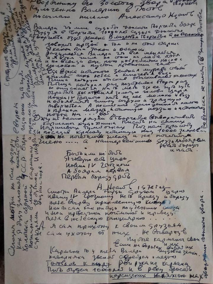 Письмо художника Александра Жданова к художнику Валерию Кульченко
