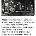 Про Геббельса и Ростов-на-Дону
