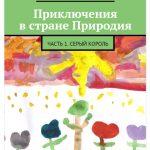 Ростовчанин в тюрьме, но пишет сказки!(продолжение)