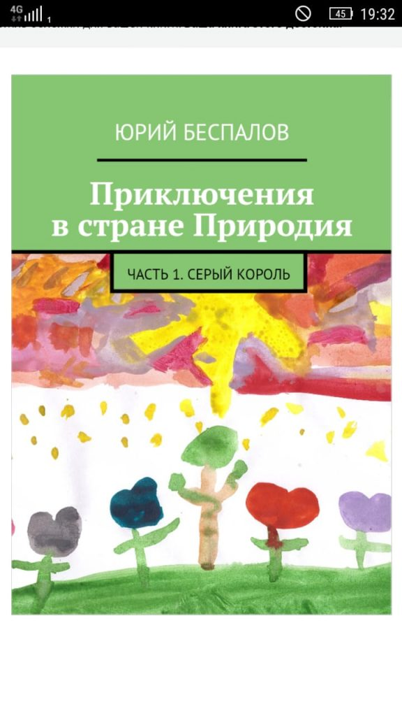 Юрий Беспалов. «Серый Король». Сказки. Yuri Bespalov. The Grey King. Fairy tales
