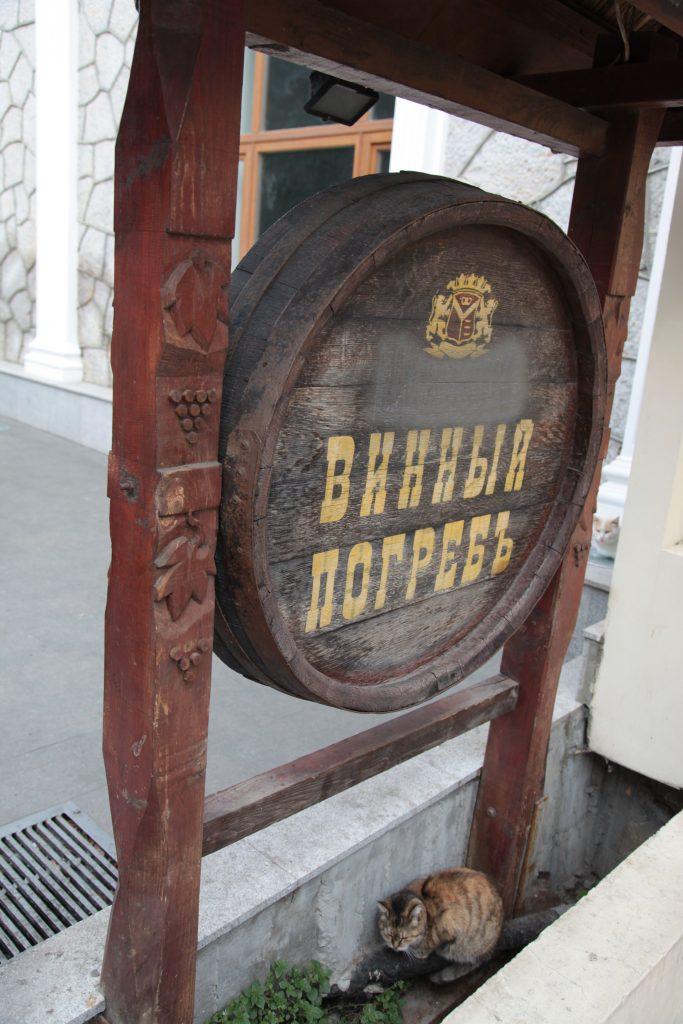 Погреб вина и котик. Ялта. Фото Галина Пилипенко. Wine cellar and cat. Yalta. Photo by Galina Pilipenko.